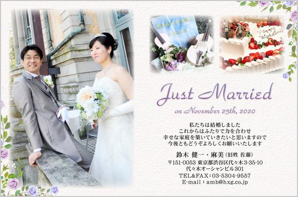 結婚報告はがき No.353 紫バラ