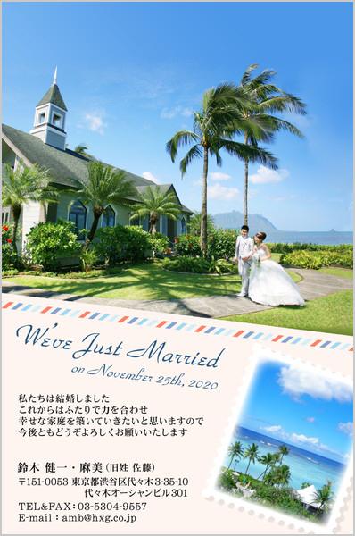結婚報告はがき デザイナーおすすめデザイン No. 354