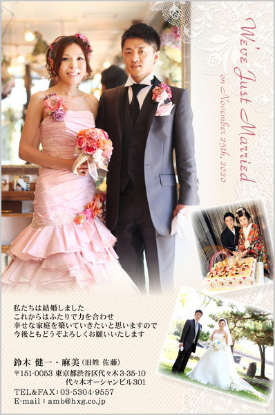 結婚報告はがき No.355 ピンク