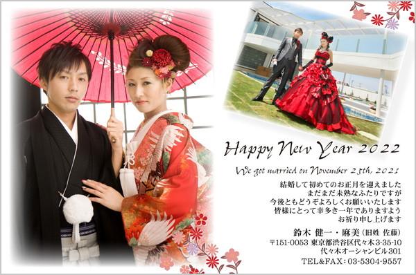 結婚報告はがき No.356 赤小花×ホワイト