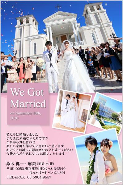 結婚報告はがき No.358 ピンク