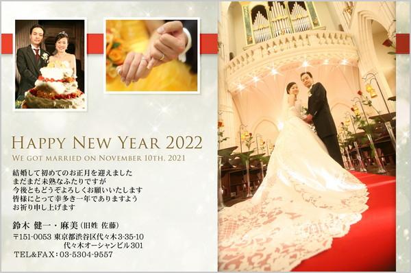 結婚報告はがき No.361 レッド