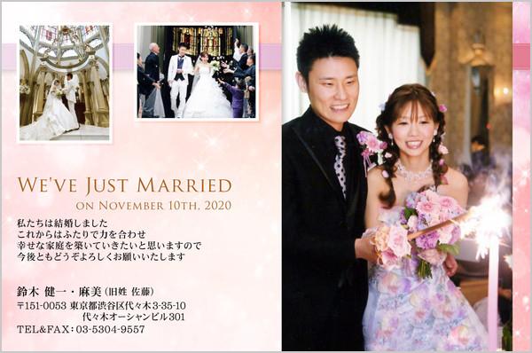 結婚報告はがき No.361 ピンク