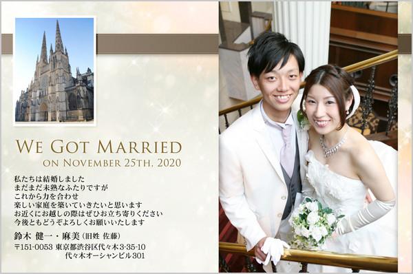 結婚報告はがき No.361 セピア