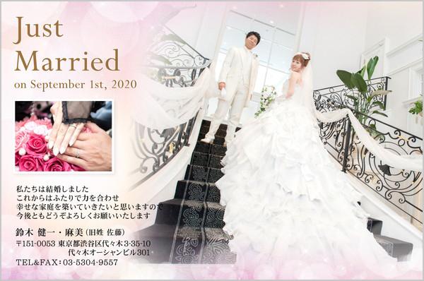 結婚報告はがき No.363 ピンク