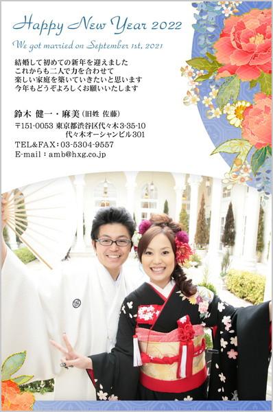 結婚報告はがき No.366 白地×青