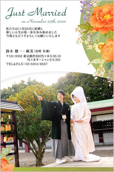 結婚報告はがき No.366 白地×緑