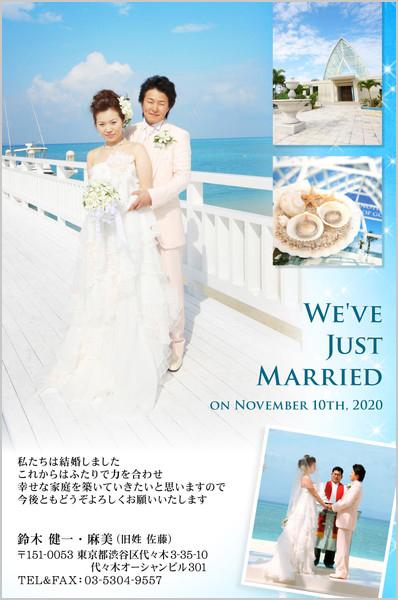 結婚報告はがき No.367 ブルー