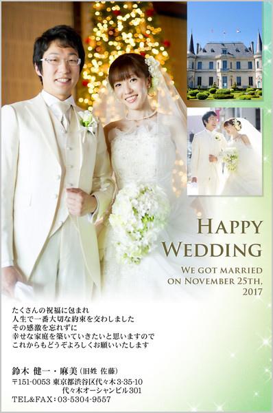 結婚報告はがき 春におすすめ No. 367