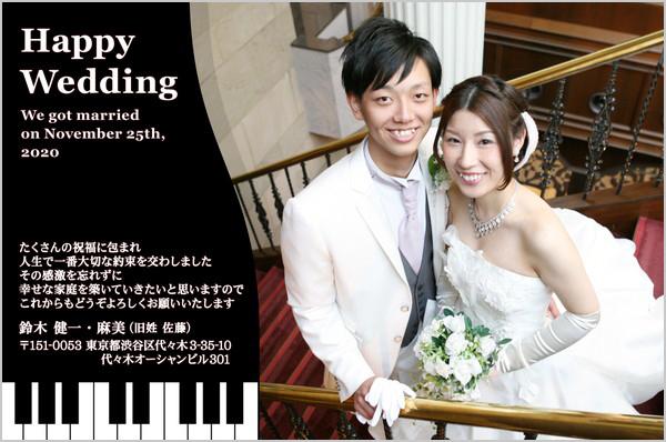 結婚報告はがき No.380 ピアノ