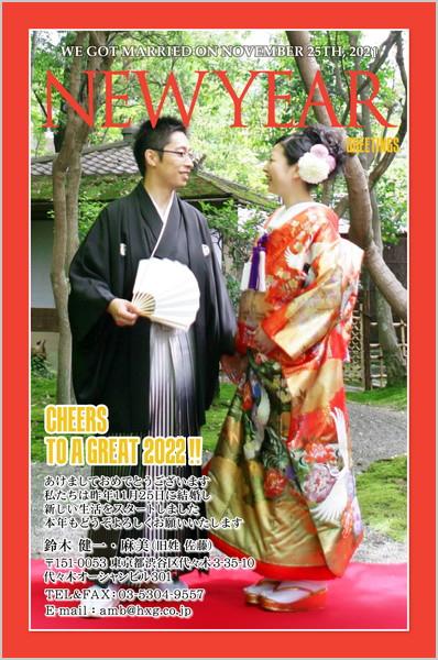 結婚報告はがき No.381