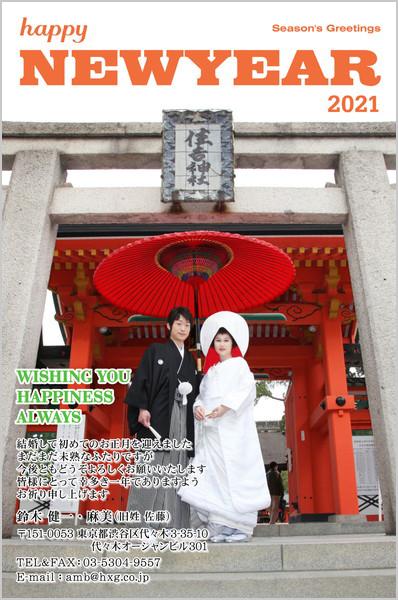 結婚報告はがき No.387 年賀状用