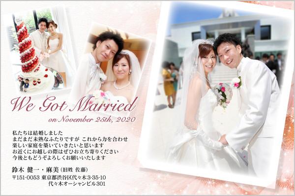 結婚報告はがき No.393 レッド