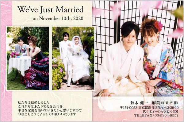 結婚報告はがき No.394 ピンク