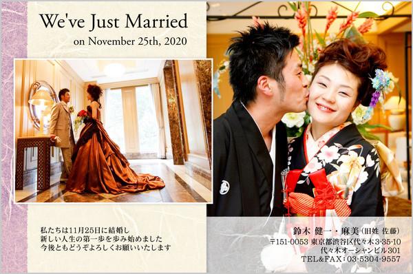 結婚報告はがき No.394 パープル