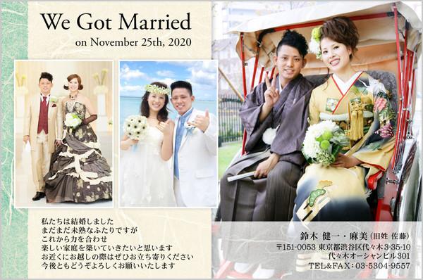 結婚報告はがき No.394 グリーン
