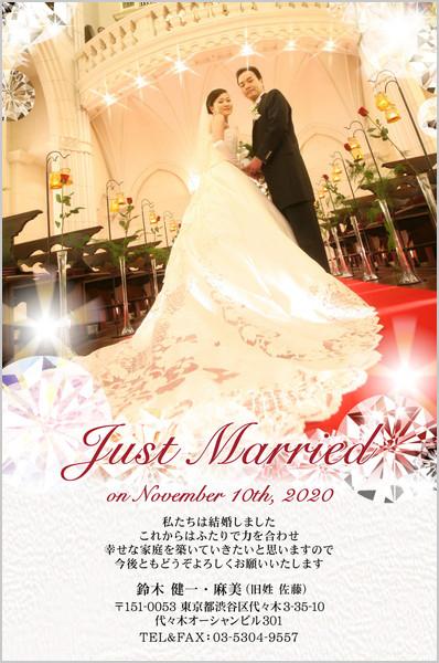 結婚報告はがき  No.502 レッド