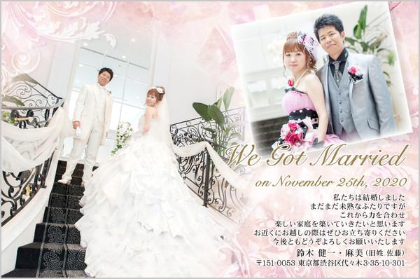 結婚報告はがき  No.505 ピンク
