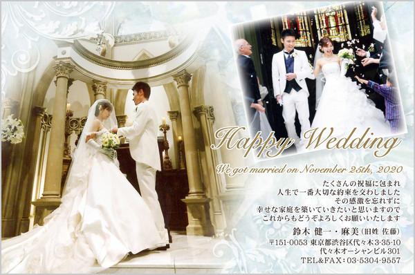 結婚報告はがき 夏にぴったりデザイン No. 505