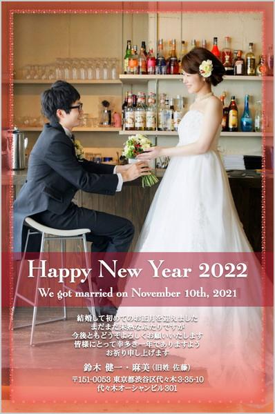 結婚報告はがき 年賀状におすすめ No. 506