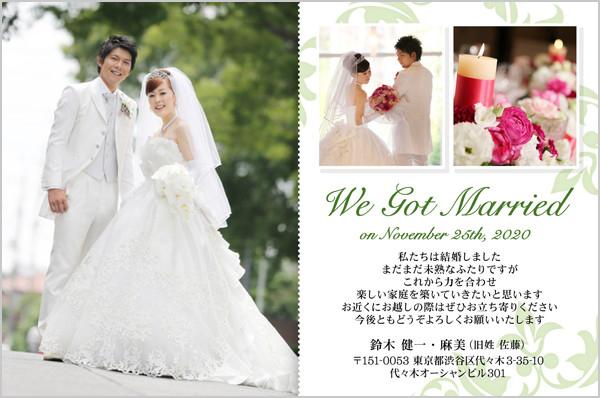 結婚はがき No.508 ホワイト×タイトル色グリーン