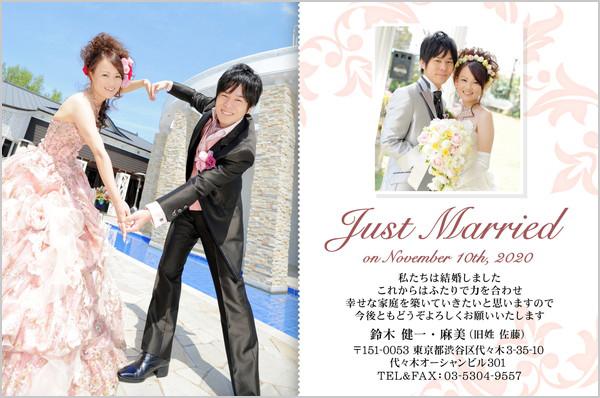 結婚報告はがき No.508 ホワイト×タイトル色ピンク