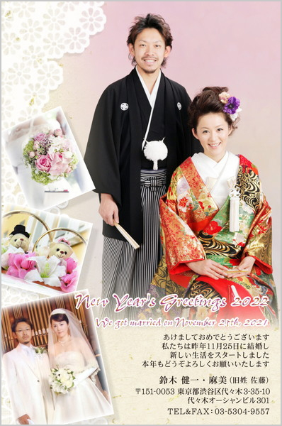 結婚報告はがき 年賀状におすすめ No. 510