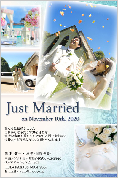 結婚報告はがき 夏にぴったりデザイン No. 511