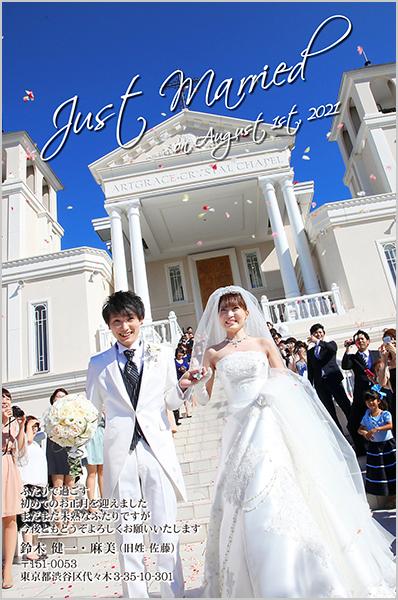 結婚報告はがき No.516 ホワイト