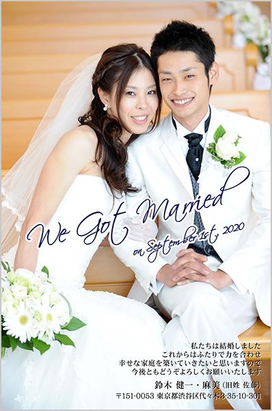 結婚報告はがき 夏にぴったりデザイン No. 516