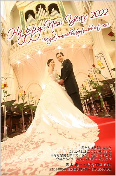 結婚報告はがき 年賀状におすすめ No. 516