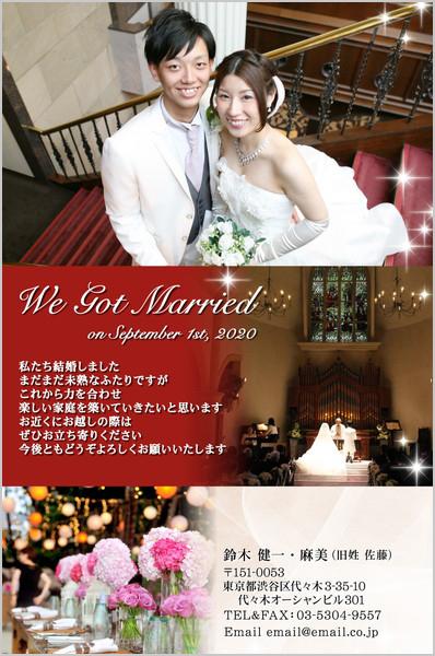 結婚報告はがき No.525 レッド
