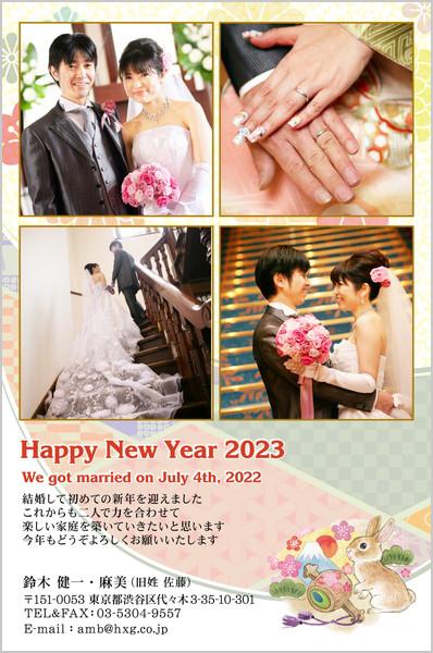 結婚報告はがき兼年賀状 No.534 タイトル色レッド