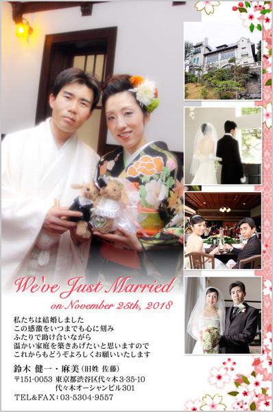 結婚報告はがき 春におすすめ No. 179