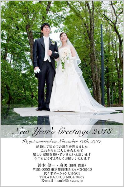 結婚報告はがき フォーマルなデザイン No. 160