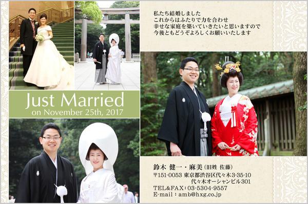 結婚報告はがき フォーマルなデザイン No. 190
