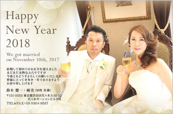 結婚報告はがき フォーマルなデザイン No. 363