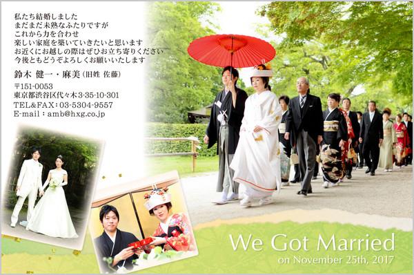 結婚報告はがき 和風デザイン No. 131