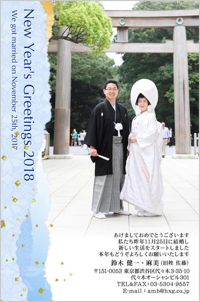 結婚報告はがき 和風デザイン No. 132