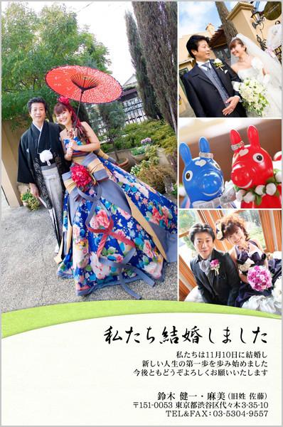 結婚報告はがき 和風デザイン No. 133
