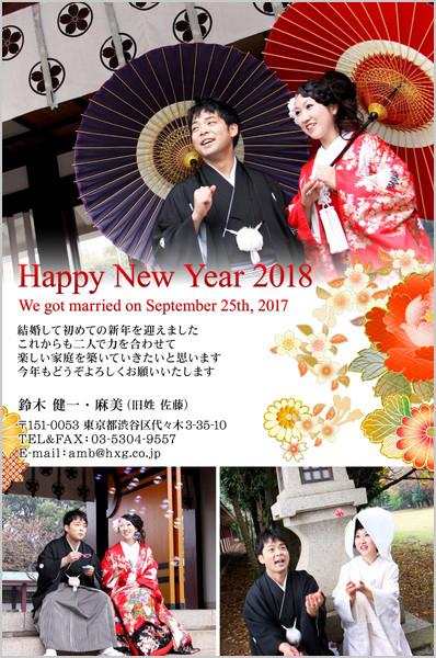 結婚報告はがき 和風デザイン No. 161