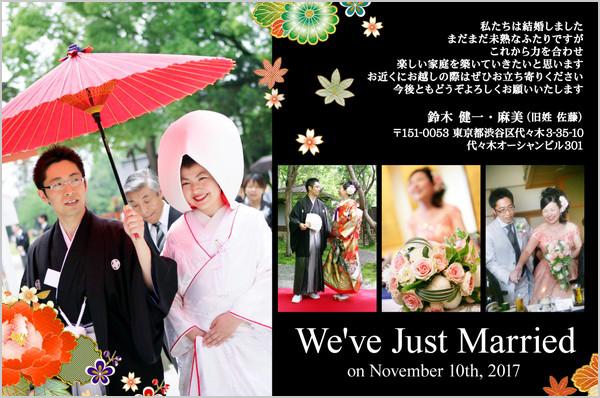 結婚報告はがき 和風デザイン No. 162