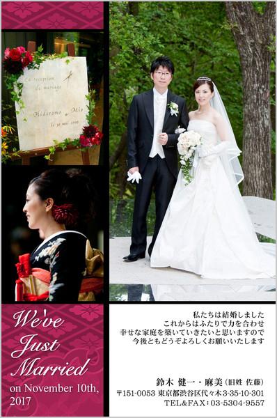 結婚報告はがき 和風デザイン No. 163