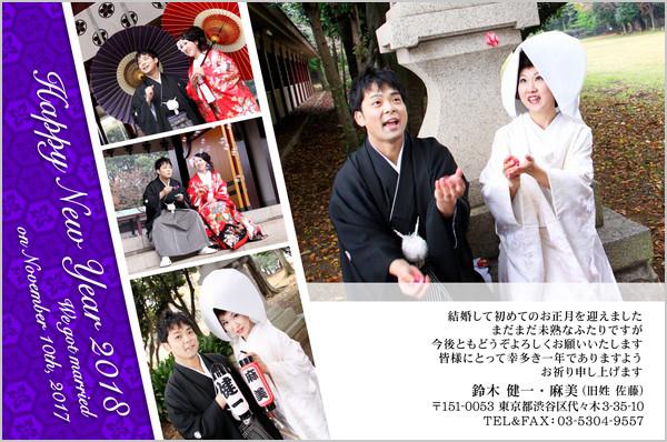 結婚報告はがき 和風デザイン No. 165