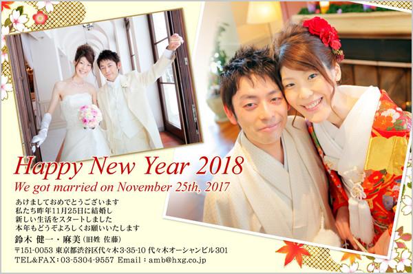 結婚報告はがき 和風デザイン No. 178