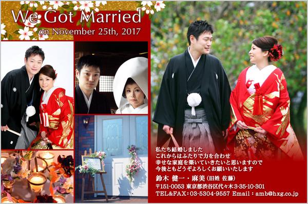 結婚報告はがき 和風デザイン No. 180