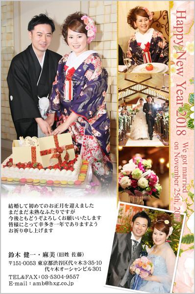 結婚報告はがき 和風デザイン No. 195