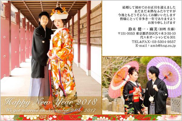 結婚報告はがき 和風デザイン No. 196
