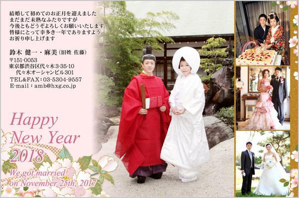 結婚報告はがき 和風デザイン No. 197