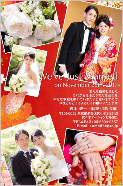 結婚報告はがき 和風デザイン No. 198